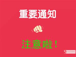 �o急通知!�v�R店明起��又匚廴咎�獬壬�(Ⅱ�)�A警���!�@些事情�注意