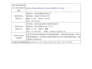 [beplay苹果版]易县禾康牧业有限公司年出栏230万只肉鸡养殖建设项目环境影响评价第二次