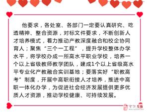 安庆皖江中等专业学校学习贯彻《安徽省职业教育改革实施方案》精神