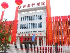 最新照片!枝江恒晟护理院盛大开业、载誉起航