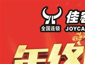 佳客来牛排店五折五折啦!活动时间11月27日到30 日