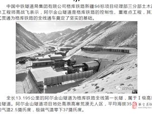 13公里�L,今天青海通往新疆的特�L隧道�通