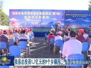 白沙县总投资1.7亿元的9个乡镇污水处理设施项目集中开工