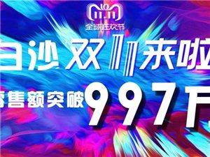 """喜报!白沙县""""双十一""""期间网络零售额突破997万元!"""