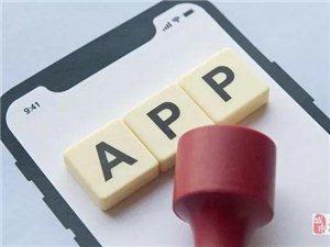【净网2019】APP侵害用户权益专项整治开始!这8类问题重拳针对