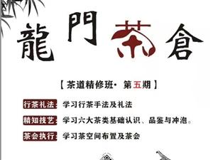 ���T茶�}茶道精修�n第五期�_班了,�n程免�M,名�~有限,�叽a�竺�!
