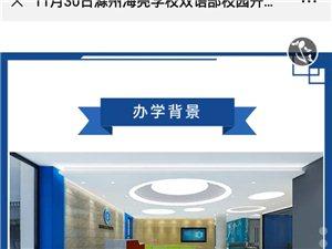 滁州海亮双语部校园开放日&STEAM体验课