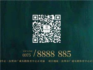 """【祥诚・公园首府?#31354;?#28857;大抽奖、全民""""赢""""销、特惠房……"""