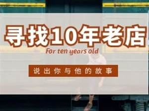 """寻找在博兴开了10年的""""老店""""!"""