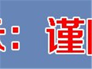 宾县公安识骗防骗提示短信息!