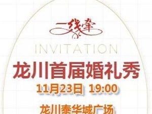 ��f11月23日19:00泰�A城�V�霈F�龊浪椭��、婚��z影???