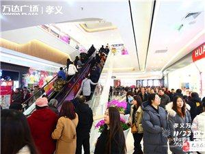 一城繁华由此开启――孝义万达广场11月22日盛大开业