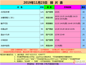 嘉峪关市文化数字电影城19年11月23日排片表
