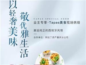 璧山西班牙Tapas美食�F�龊姹海�有人一起�幔�