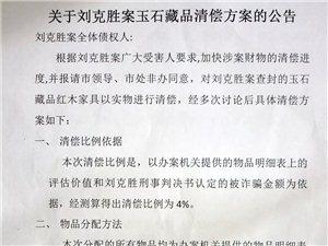�P于�⒖�侔赣袷�藏品清��方案的公告
