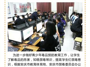 安庆皖江中等专业学校全员参与禁毒知识竞赛