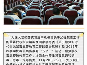 安庆皖江中等专业学校多措并举扎实开展禁毒主题教育活动