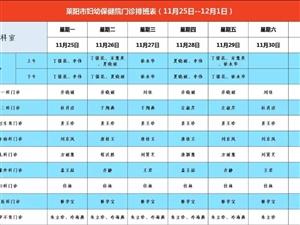 莱阳市妇幼保健院门诊坐诊早知道(11月25日――12月1日)
