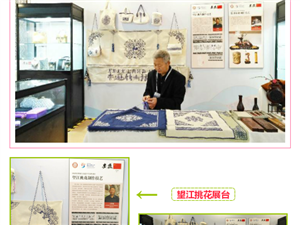 安庆皖江学校望江挑花基地应邀参展第四届海上丝绸之路国际文化节