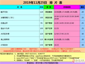 嘉峪关市文化数字电影城19年11月25日排片表