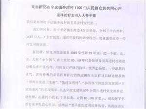 【�W�j不是法外之地】�碜孕锣�市辛店��R河村1100人民群�的共同心�