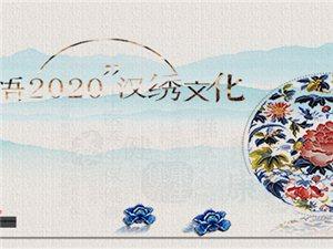 """大悟�h""""�C・悟2020""""�h�C文化活��"""