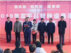 富平县开展大型游乐设施事故应急救援演练