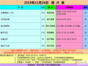 嘉峪关市文化数字电影城19年11月26日排片表
