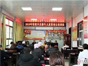 张家川回族自治县妇幼保健计划生育服务中心举行新生儿窒息复苏技能竞赛