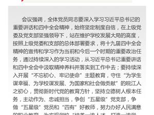 安庆皖江中等专业学校党支部集中学习贯彻十九届四中全会精神