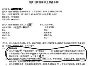 北京启德留学中介坑人承诺进美国 前60名大学却进了100名后学校