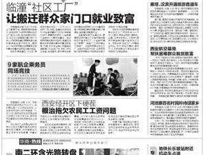 """临潼""""社区工厂""""让搬迁群众家门口就业致富"""