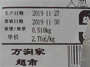万润家超市蔬菜天天低价