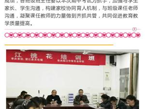 安庆皖江学校召开期中考试成绩分析会