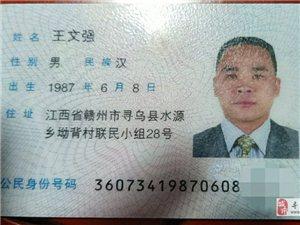 失物招领:长安大道捡到王文强身份证,请尽快来认领!