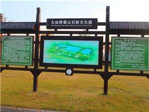 九仙尊霍山石斛文化园