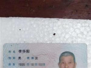 �と�⑹荆�彭山�^�^音�果�@村7�M,84�q老人走失,麻�┐蠹�兔��D�l