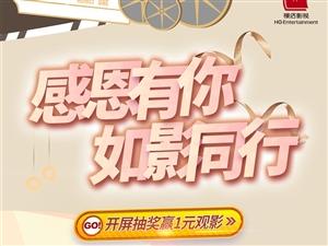 【横店影城】抽奖赢1元观影