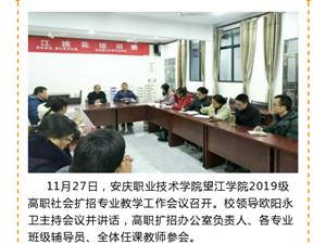 安庆职业技术学院望江学院召开2019级高职社会扩招专业教学工作会议