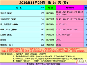 嘉峪关市文化数字电影城19年11月29日排片表