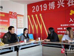 2019年第一届博兴在线网友茶话会结束啦!快来看看有没有你认识的?
