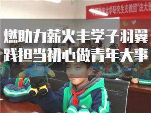 """中国政法大学研究生支教团""""法大班"""" 励志助力计划接力仪式在石楼举行"""