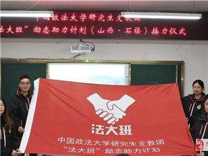 """中国政法大学研究生支教团""""法大班"""""""