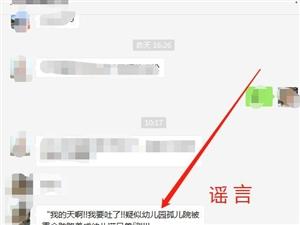 """【关于网传""""幼儿园孤儿院被重金贿赂养成幼儿满足兽欲""""事件纯属谣言!!】"""