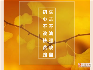 ���淮�I�通公司:初心不改扶�路,矢志不渝��攻��