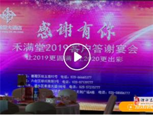溧水天利广场禾满堂大酒店2019年终答谢晚宴现场人气火爆