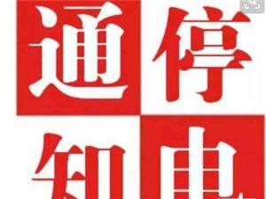 扩散丨高邑明天(11月30日)这些地方要停电!请相互转告...