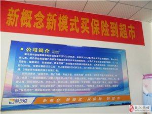 枝江新华欣保险超市搬迁至南岗路72号