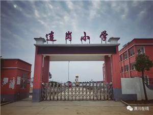 关爱留守儿童!潢川县群团组织赶往仁和连岗小学,给孩子们带来温暖!