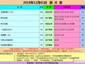 嘉峪关市文化数字电影城19年12月1日排片表